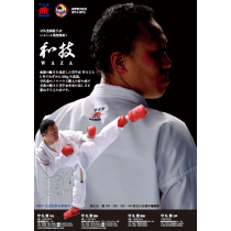 Shureido Waza (KUMITE GI) WKF Approved Karate uniform