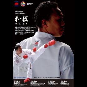 Shureido Waza (KUMITE GI) WKF Approved Karate uniform